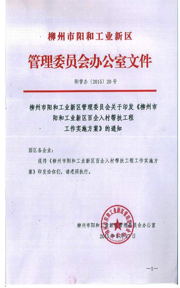 Liuzhou Yanghe Industrial New Area 100 enterprises into the village support project work implementation